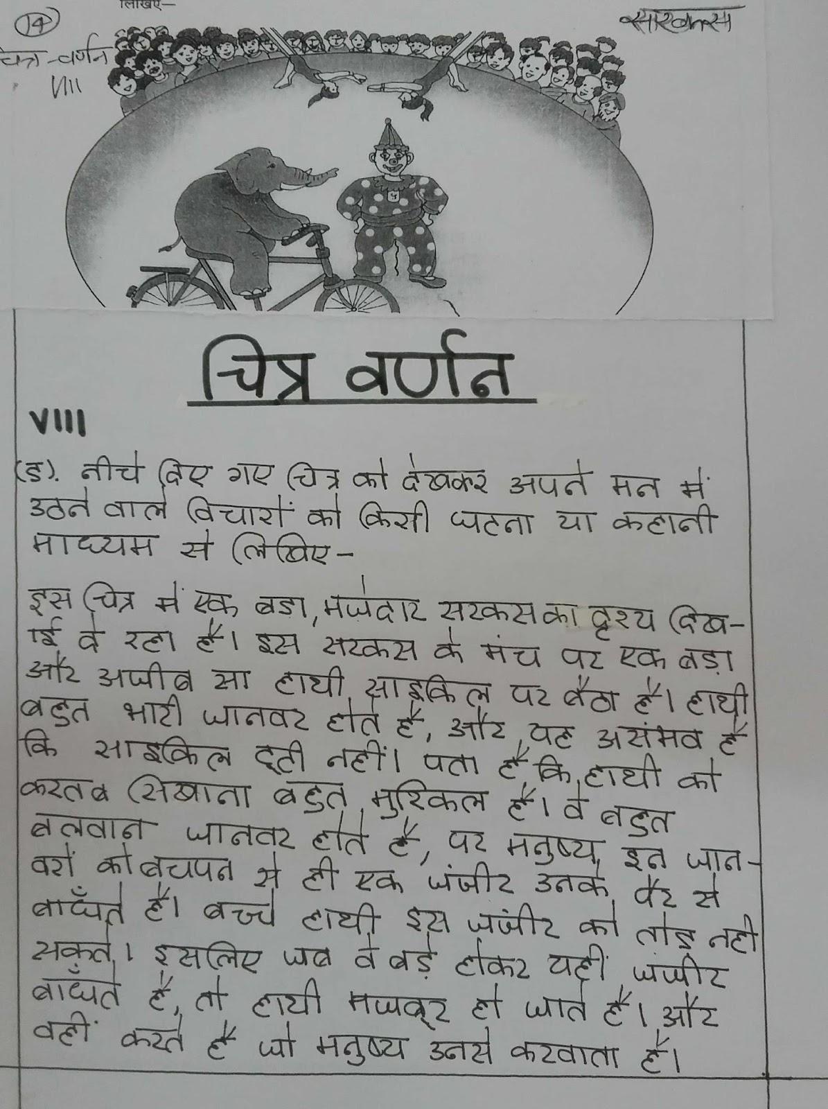 Bachon Ki Kalam Se Circus Picture Composition