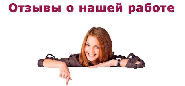Отзывы о работе well-monitor.ru