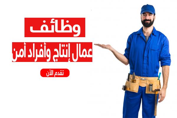 وظائف عمال إنتاج وافراد أمن بمرتبات تصل الى 3000 جنيه