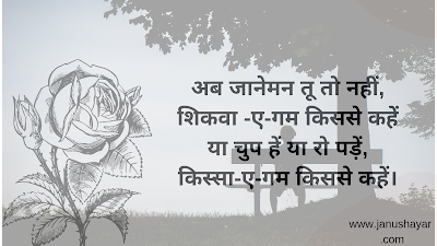 Love sad Hindi Shayari