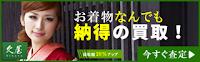 着物宅配買取専門店「久屋(ひさや)」