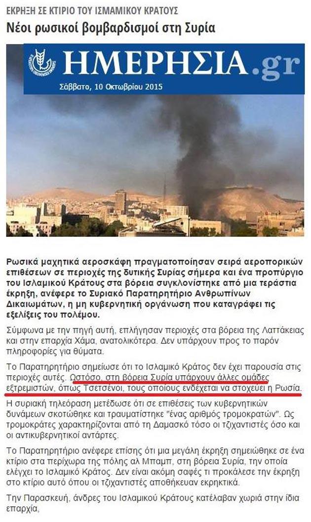 Τα δυτικά ΜΜΕ προσπαθούν να στρέψουν τον πλανήτη κατά Ρώσσων!!!