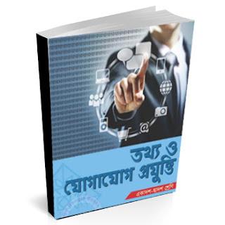ICT EBOOK FREE DOWNLOAD
