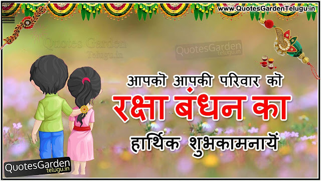 rakha bandhan 2016 greetings in hindi