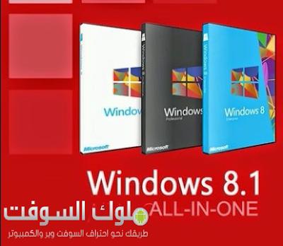جميع نسخ وندوز 8.1 كاملة في اسطوانة واحده Windows 8.1 AIO نسخ اصلية من مايكروسوفت