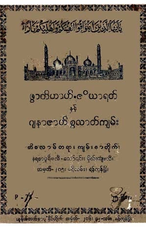 The Book of Fatha Ziyarat and Janazah Salah F.jpg