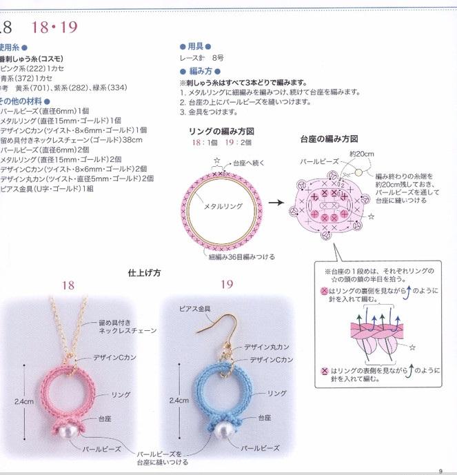 Японский журнал со схемами. Ювелирные изделия крючком (8)