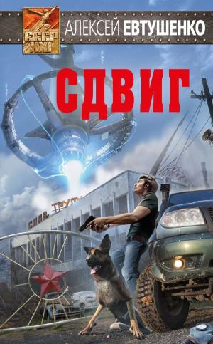Алексей Евтушенко. Сдвиг