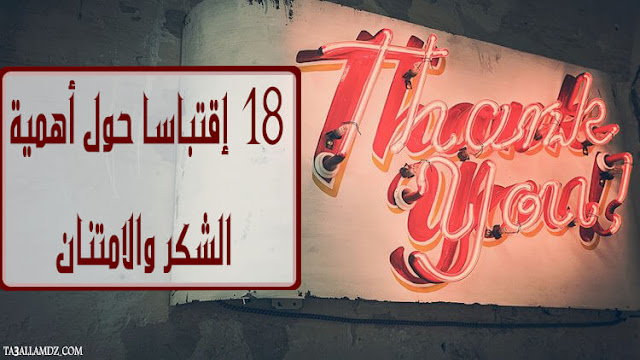 18 اقتباسا حول أهمية الشكر والامتنان