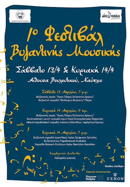 Διήμερο το 1ο Φεστιβάλ Βυζαντινής Μουσικής στο Ναύπλιο