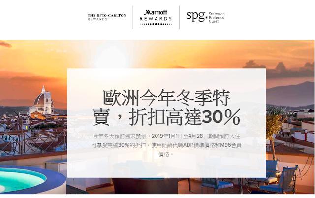 周末入住萬豪Marriott歐洲參與酒店~最高可享30%折扣優惠(2019/2/28前)