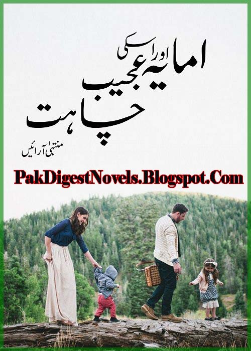 Amaya Aur Uski Ajeeb Chahat Episode 17 Novel By Muntaha Arain