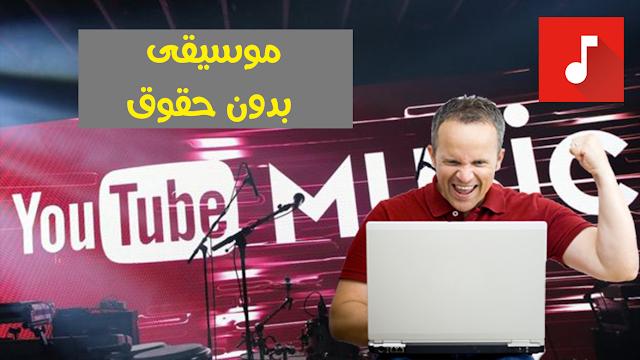 5 قنوات على اليوتيوب تقدم لك موسيقى بدون حقوق