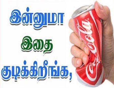 Kolagara Cola | Maruthuvam