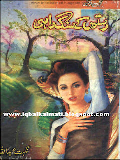 Raston ke Sang Rahi by Nighat Abdullah Novel PDF