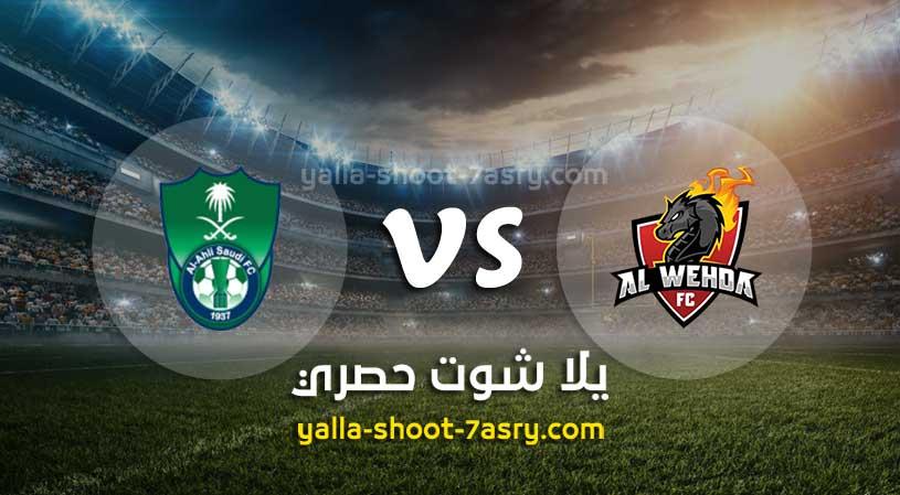 مباراة الوحدة والأهلي السعودي