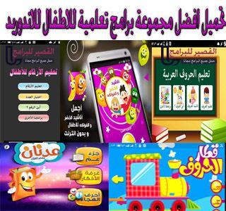 برامج تعلمية للاطفال