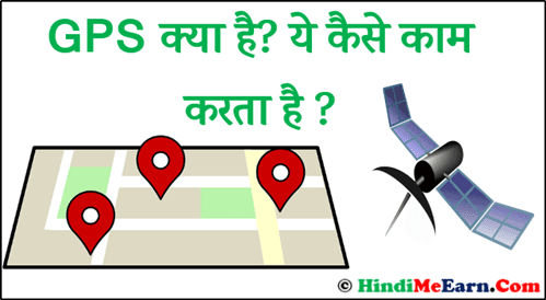 What is GPS? How it Works?