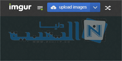 طريقة رفع الصور باستخدام موقع imgur