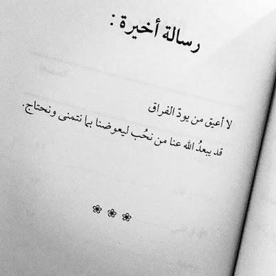كلام حزين عن فراق الصديقات Aiqtabas Blog