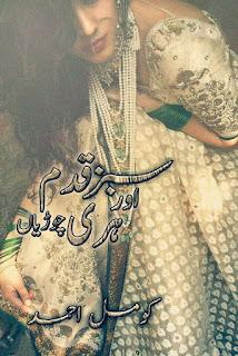 Sabz qadam aur hari churiyan by Komal Ahmed Episode 5 Online Reading