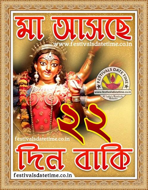 Maa Durga Asche 22 Days Left, Maa Asche 22 Din Baki Pic
