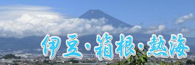伊豆・箱根・熱海