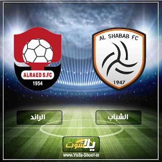 في العارضة بث مباشر مشاهدة مباراة الشباب والرائد اليوم 4-2-2019 في الدوري السعودي