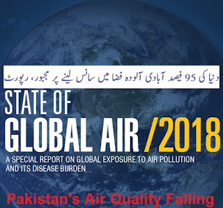 Ambient Air Pollution Levels Around the World? Ambient Air Pollution Levels Around the World?= EXPOSURE TO AMBIENT AIR POLLUTION: LEVELS AND TRENDS Ambient Air Pollution Levels Around the World? [Free PDF download ##fa-file-pdf-o##] Or Read Online Below: [Read Detailed Report in Urdu Here]  Pakistan's Air Quality Falling