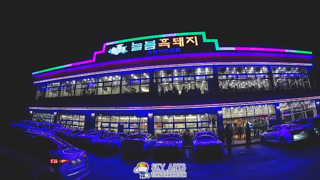 Jeju Neulbom Black Pork (늘봄흑돼지)