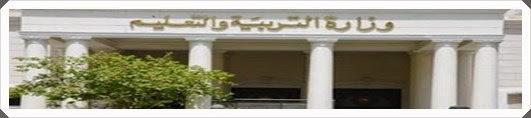 وظائف خاليه من وزارة التربيه والتعليم 23/11/2014 مطلوب عمال خدمات، وافراد أمن
