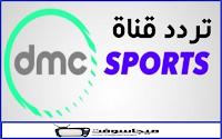أحدث تردد قناة دي ام سي سبورت 2018 DMC Sport HD الجديد بالتفصيل