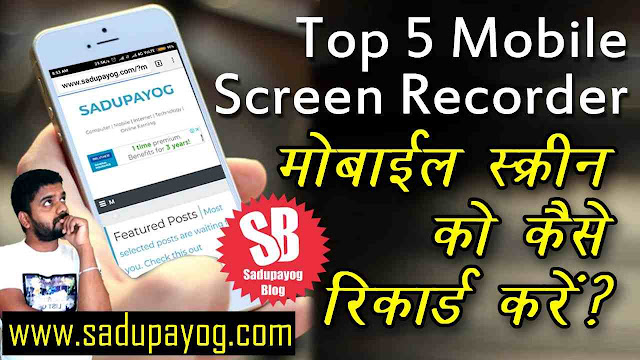 How to record mobile screen, Mobile Screen Recorder, Mobizen DU Recorder for Mobile