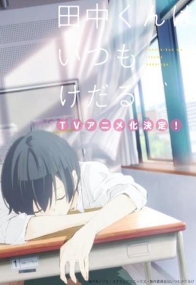 田中君總是如此慵田中同學總是懶洋洋,田中くんはいつもけだるげ,Tanaka-kun is Always Listless,Tanaka-kun wa Itsumo Kedaruge