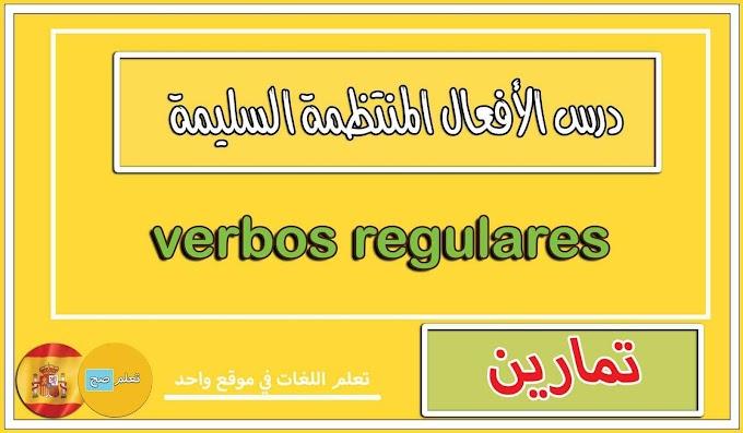 تمارين الأفعال المنتظمة السليمة verbos regulares   - قواعد تعلم اللغة الاسبانية