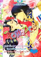 การ์ตูน Romance เล่ม 235