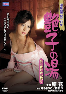 Two times a night – Tsuyako's Hot Spring 2 (2006)