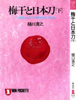梅干と日本刀 第01-03巻 [Umeboshi tto Nihontou  vol 01-03]