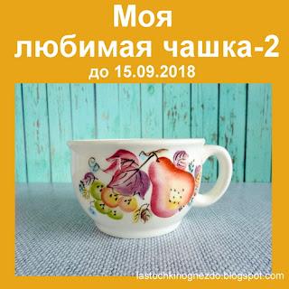 Чашечный флешмоб