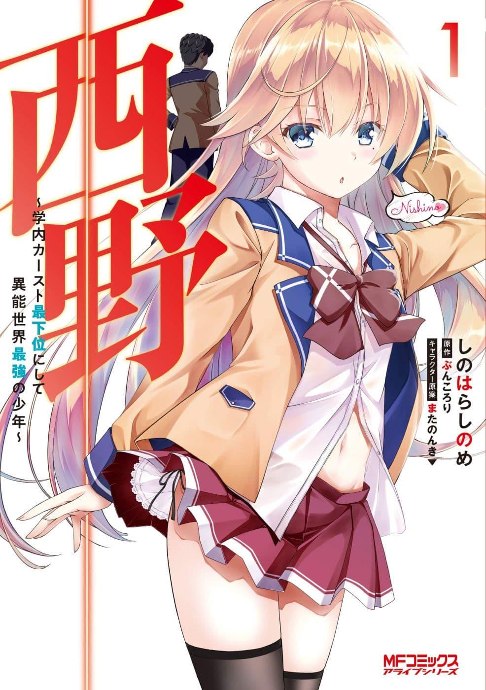 อ่านการ์ตูน Nishino Gakunai Caste Saikai Ni Shite Ino Sekai Saikyo No Shonen ตอนที่ 6 หน้าที่ 24