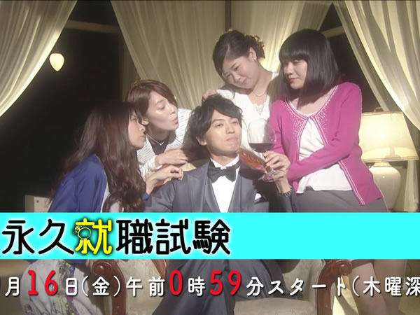 永久就職試驗 Towa Shuushoku Shiken