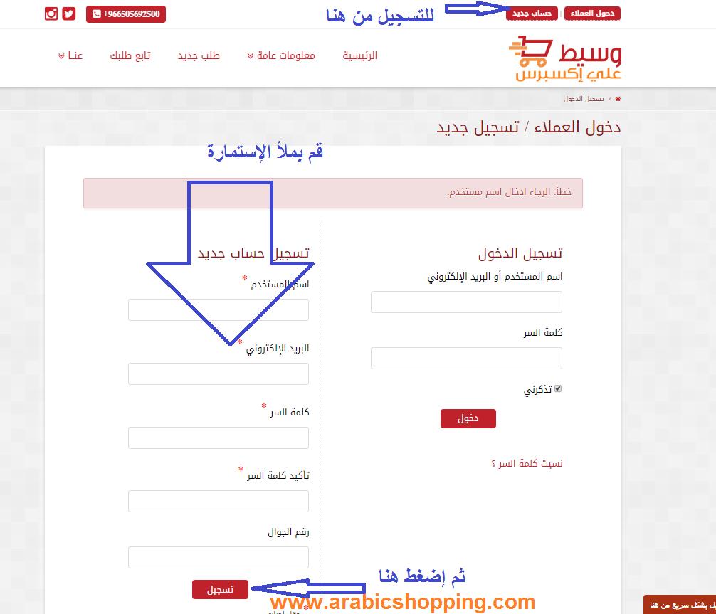 900c308bc أفضل الوسطاء السعوديين للشراء من مواقع التسوق العالمية - موقع عرب ...