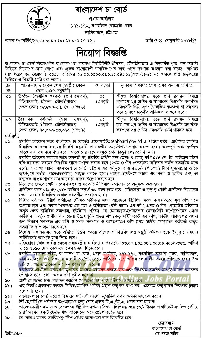 Bangladesh Tea Board Job Circular