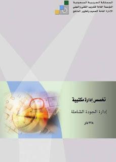 ادارة الجودة الشاملة pdf
