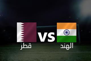 مباشر مباراه الهند و قطر 10-9-2019 بث مباشر في التصفيات المؤهله لكأس العالم 2022 يوتيوب بدون تقطيع