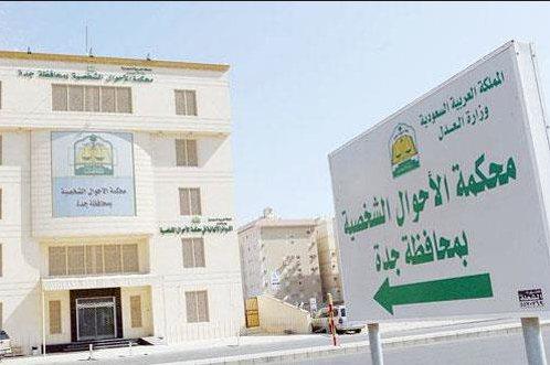 لدى محكمة الاحوال الشخصية في جدة