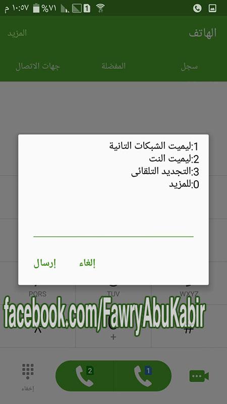 شرح الغاء خدمة تجديد باقة فودافون فليكس التلقائى لعدم خصم رسوم اضافية