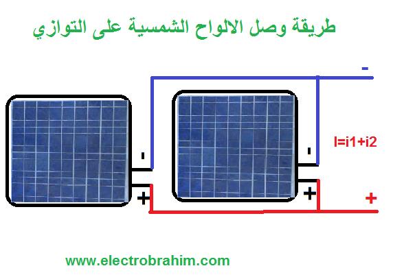 طريقة ربط الالواح الشمسية على التوازي