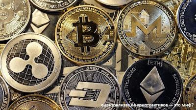 Децентрализация криптоактивов — это миф?