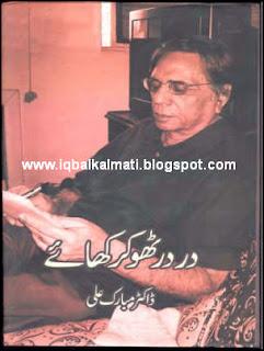 Dar Dar Thoker Khaye By Mubarak Ali PDF